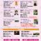 2021/3/28(日)桜坂市民大学祭開催!