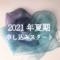 🌻2021年夏期 桜坂市民大学 申込スタート!🍉